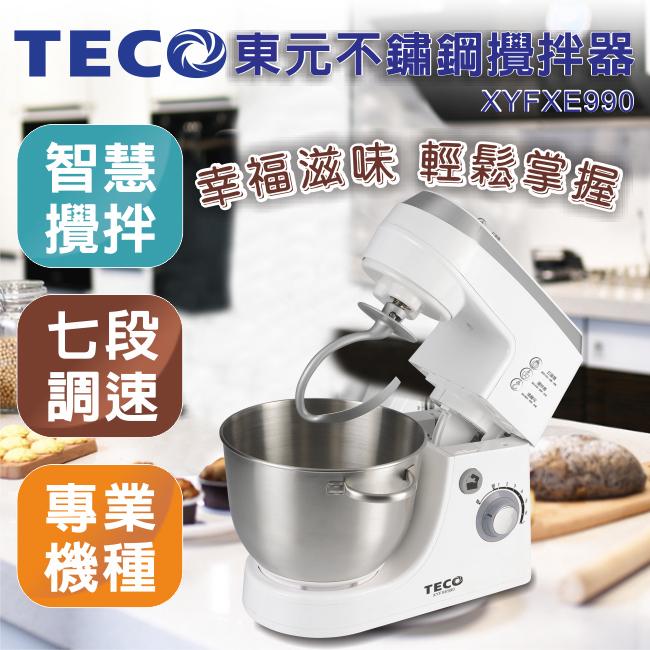 【東元】專業機種不鏽鋼攪拌器/攪拌桶/鋼盆(7段式變速)XYFXE990 保固免運