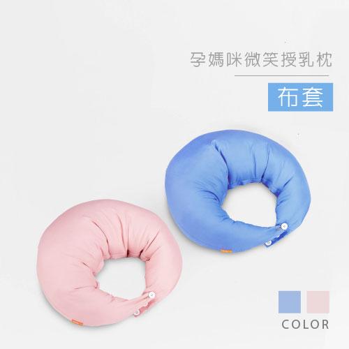 【媽咪小站】- 孕媽咪微笑授乳枕.專用替換布套.1入(不含枕芯)