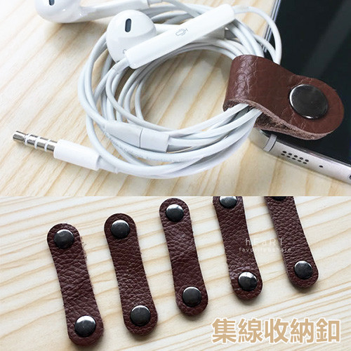 牛皮高質感耳機集線收納釦隨身收納皮革收線器收線扣