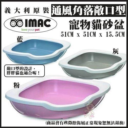 KING WANG免運義大利IMAC原裝通風角落敞口型貓砂盆共三色灰藍粉貓砂盆貓便盆