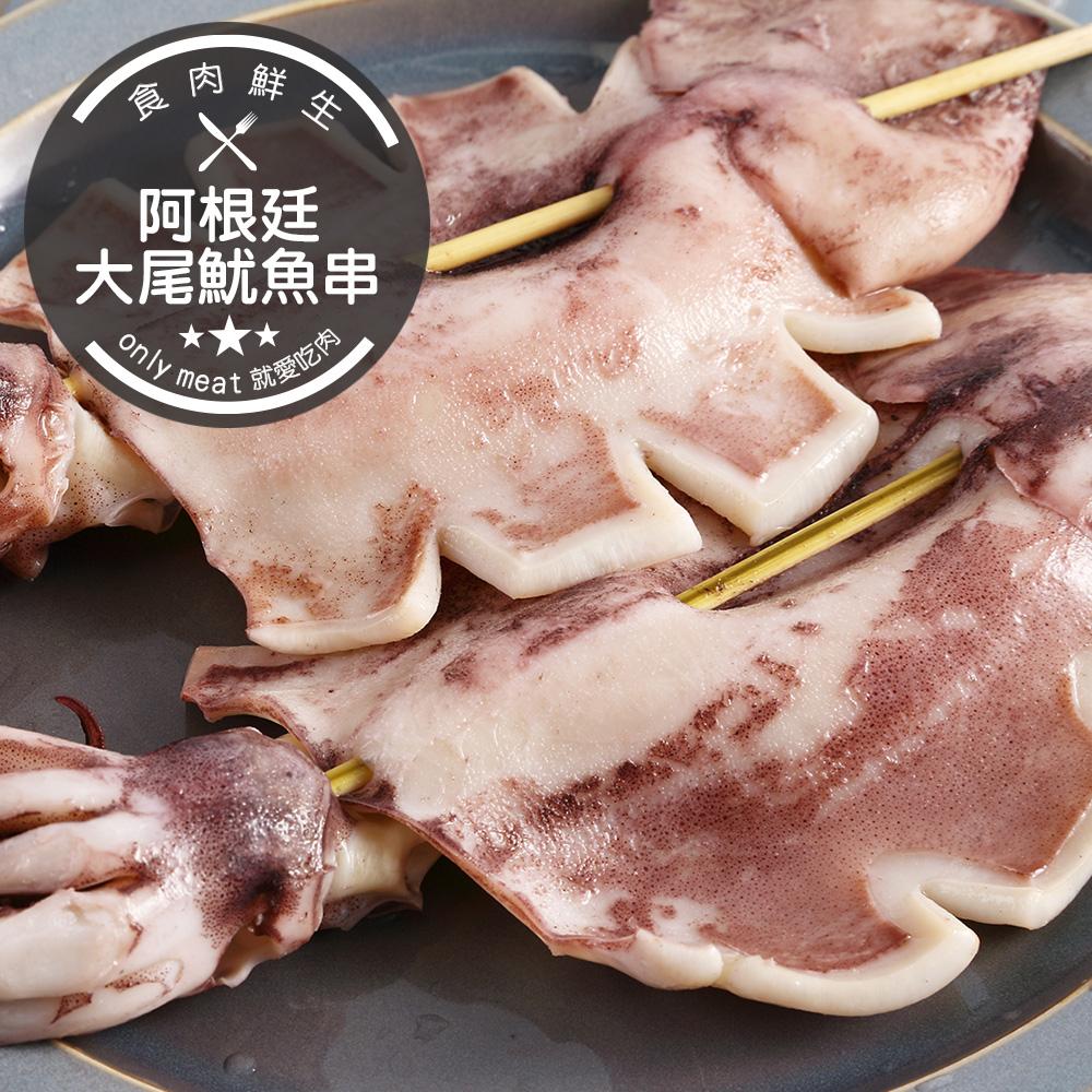 阿根廷大尾魷魚串(170g/隻)(食肉鮮生)