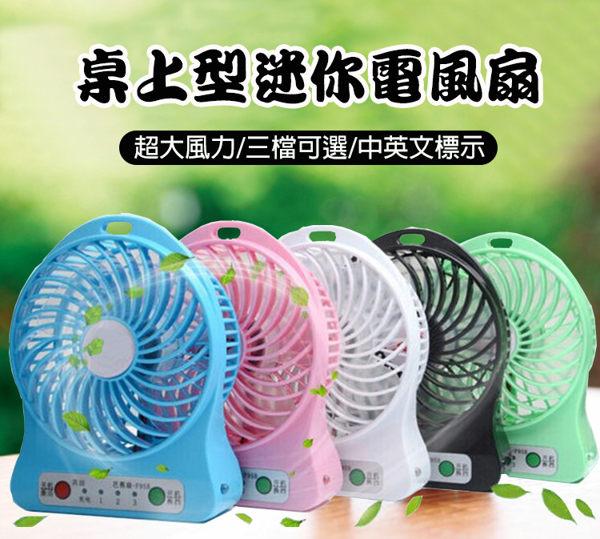 usb風扇迷你風扇usb電風扇小電風扇小型電風扇小電扇迷你電風扇Home