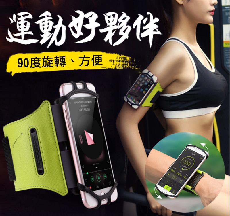 VUP 運動旋轉手機腕包 180°旋轉 運動腕帶 手機腕帶 跑步 健身 6吋以下適用【AH008】