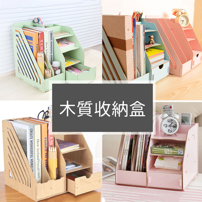 DIY木質小物文件收納盒生活美學