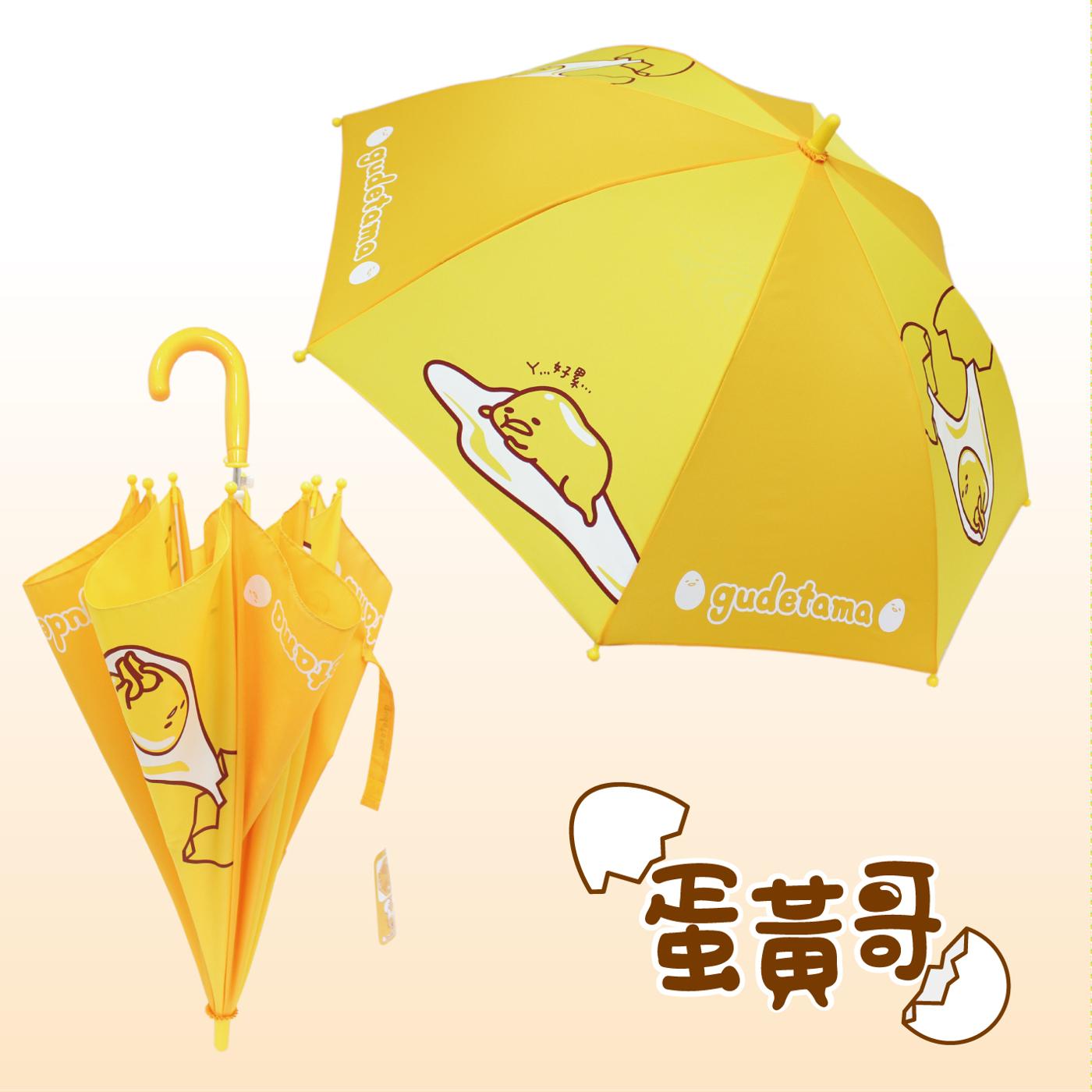蛋黃哥雨傘蛋黃哥兒童卡通傘