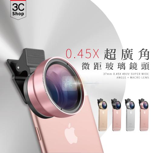37mm 0.45X PHONE LENS /49UV 玻璃超廣角鏡頭微距自拍神器 安卓/蘋果都可萬用 小心機 專業拍攝