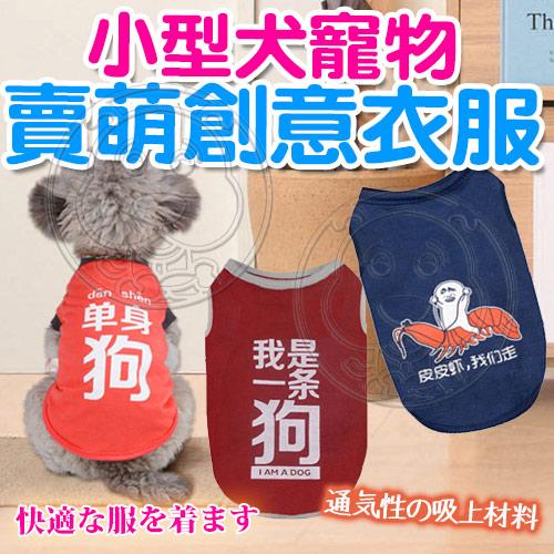 培菓平價寵物網dyy小型犬寵物賣萌創意衣服
