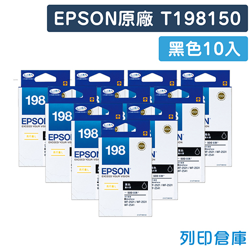 EPSON 10黑組T198150 NO.198原廠高印量L墨水匣適用WF-2521 WF-2531 WF-2541 WF-2631 WF-2651