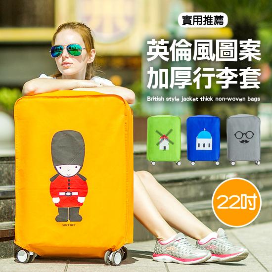 米菈生活館N32英倫風加厚無紡布行李套防水耐磨防塵保護旅行打包整理登機24吋
