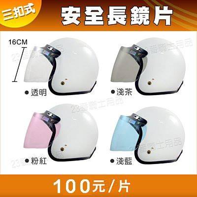 安全帽三扣式鏡片安全長鏡片五色可選透明茶色深黑藍粉