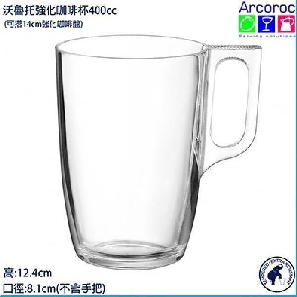 法國樂美雅Arcoroc沃魯托強化咖啡杯 馬克杯 濃縮杯 玻璃杯 400cc
