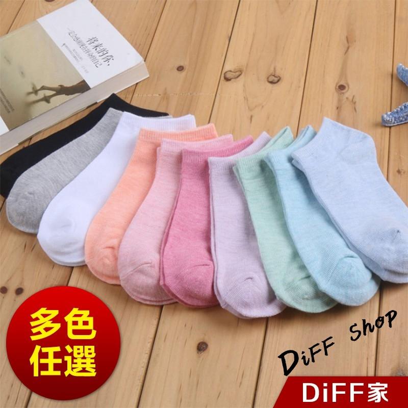 【DIFF】熱賣糖果色系 短襪 繽紛色棉襪 短襪 純色 襪子 隱形短襪 船型短襪