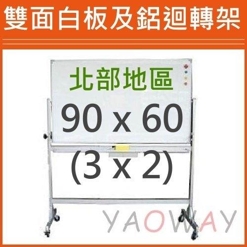 耀偉雙面白板及鋁迴轉架90*60 3x2尺僅配送台北地區