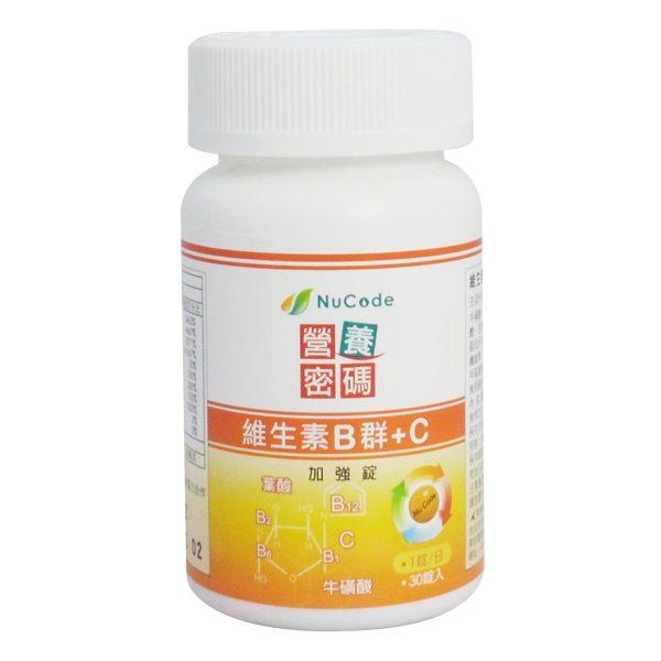 營養密碼 維生素B群 C 30錠