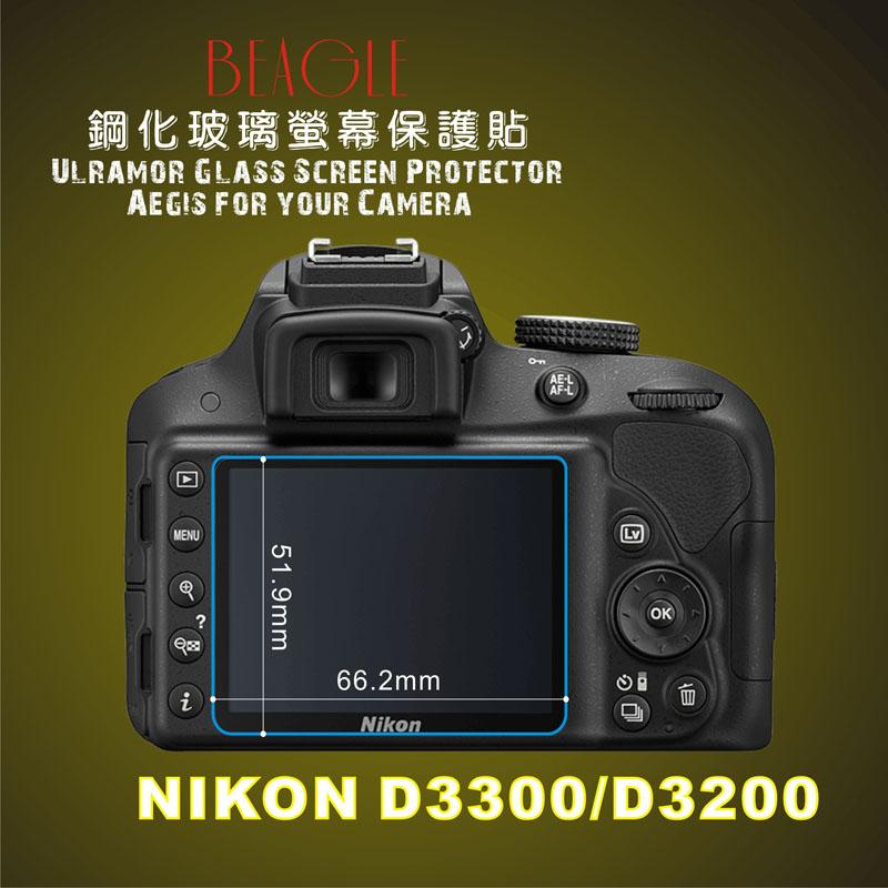 (BEAGLE)鋼化玻璃螢幕保護貼 NIKON D3300/D3200 專用-可觸控-抗指紋油汙-耐刮硬度9H-防爆-台灣製
