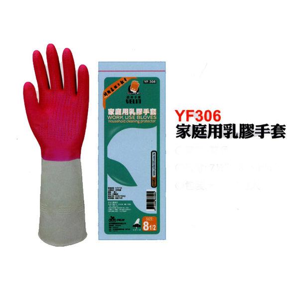 天天美容美髮材料誼林YF-306家庭用乳膠手套-8.5 32186