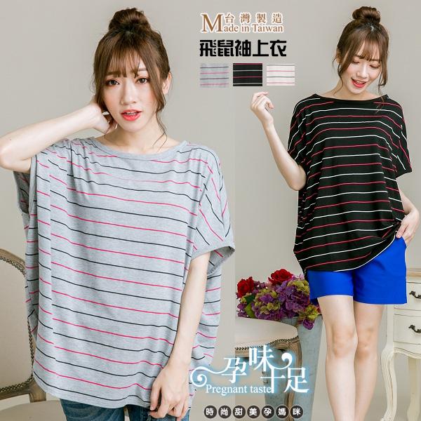*孕婦裝*台灣製混色線條拼接飛鼠袖孕婦上衣 三色----孕味十足【COI1646】