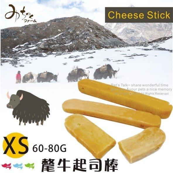 Pet's Talk~Michinokufarm尼泊爾氂牛起司棒-XS號60~80G