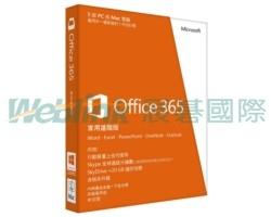 微軟Microsoft Office 365家用版一年訂閱無光碟跨平台只有序號~全新品