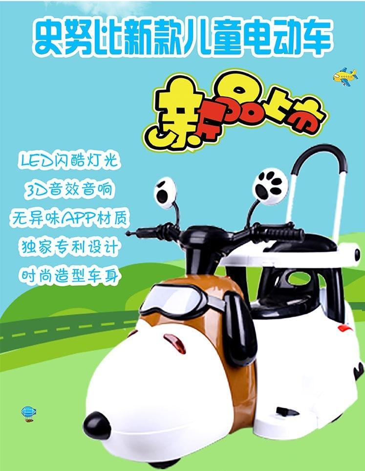 幼之圓*史努比電動車~超酷~有護圍靠背款~可推行兒童電動童車~超棒生日禮物週歲禮物兒童騎乘