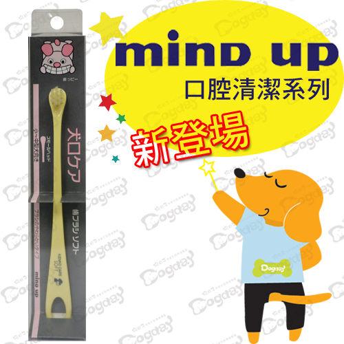 狗日子《minD up》寵物軟毛小牙刷