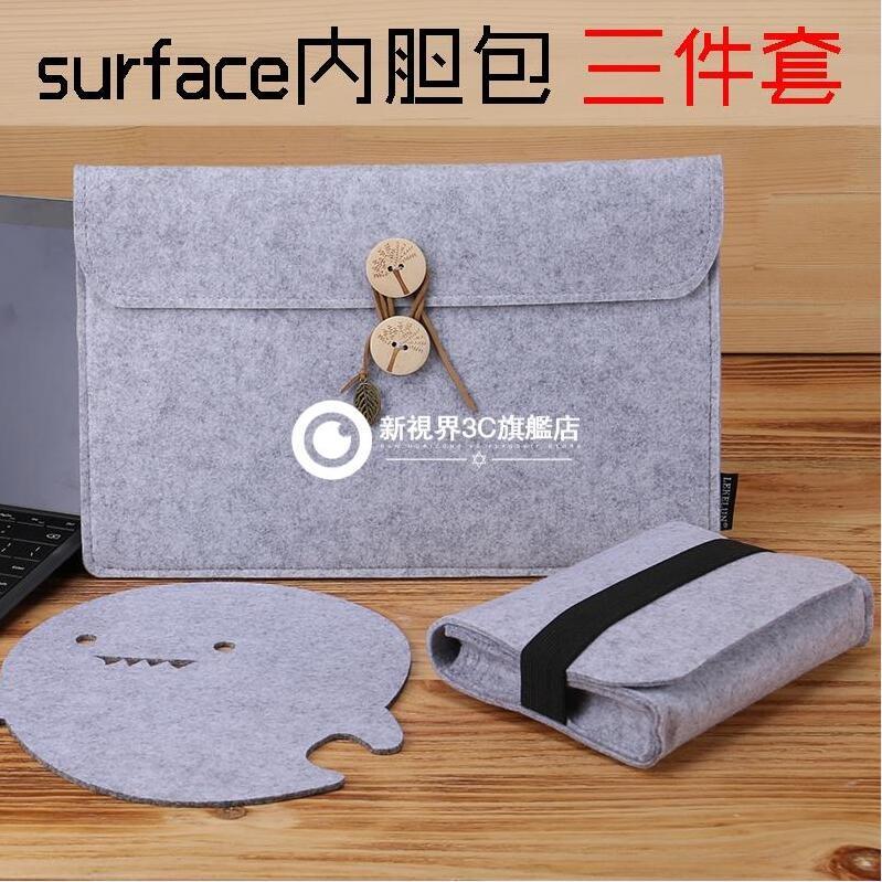 保护套微軟surface 3 surface book surface pro 3 4內膽包保護套
