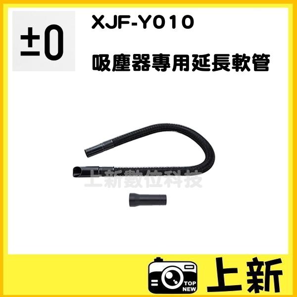 《台南上新》±0 正負零 XJA-Z020 專用延長軟管 適用XJC-Y010 無線吸塵器 群光公司貨
