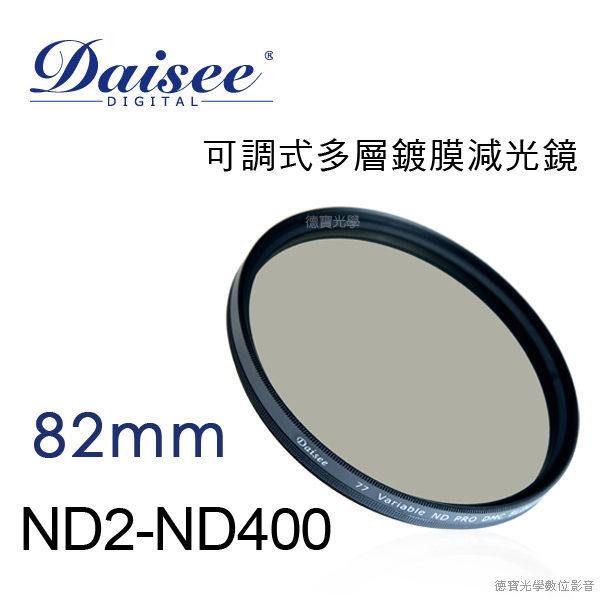 Daisee 數碼大師 DMC SLIM Variable ND2-ND400 82mm 可調式多層鍍膜減光鏡 德寶光學 24期0利率