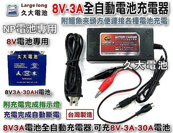 ✚久大電池❚台灣製造 8V3A 智慧型 充電器 充電機 可充8V3Ah~30Ah電池 8V電瓶充電器