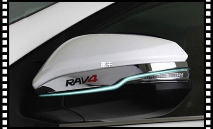 車王小舖豐田2013-2015 RAV4後視鏡飾條方向鏡飾條裝飾條
