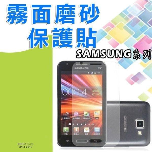 E68精品館霧面三星NOTE 3 Neo N9000 N7507手機膜Note2 3保護貼Mega 5.8 6.3磨砂保貼防指紋