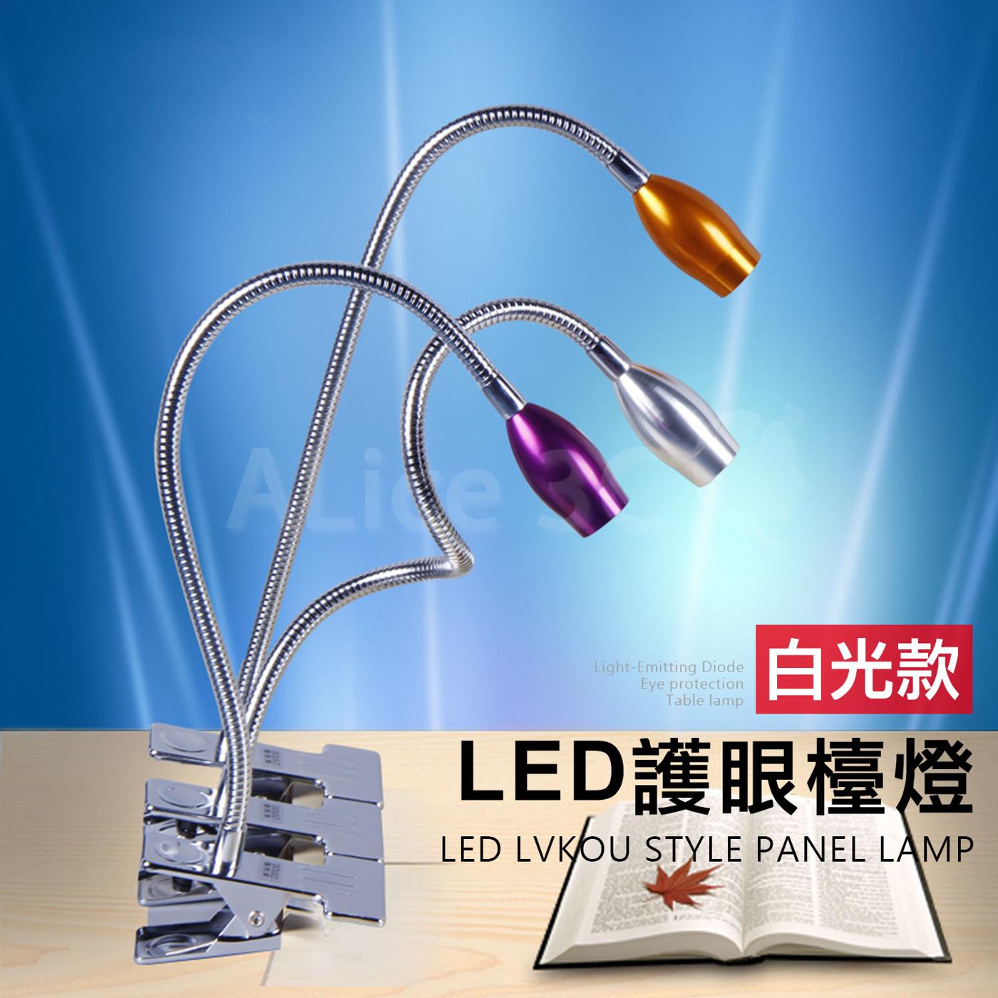 LED夾式護眼檯燈鬱金香款E1-011白光檯燈LED燈泡立燈小夜燈夾式省電