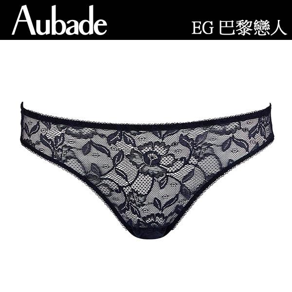 Aubade-巴黎戀人S-XL性感蕾絲三角褲深藍EG