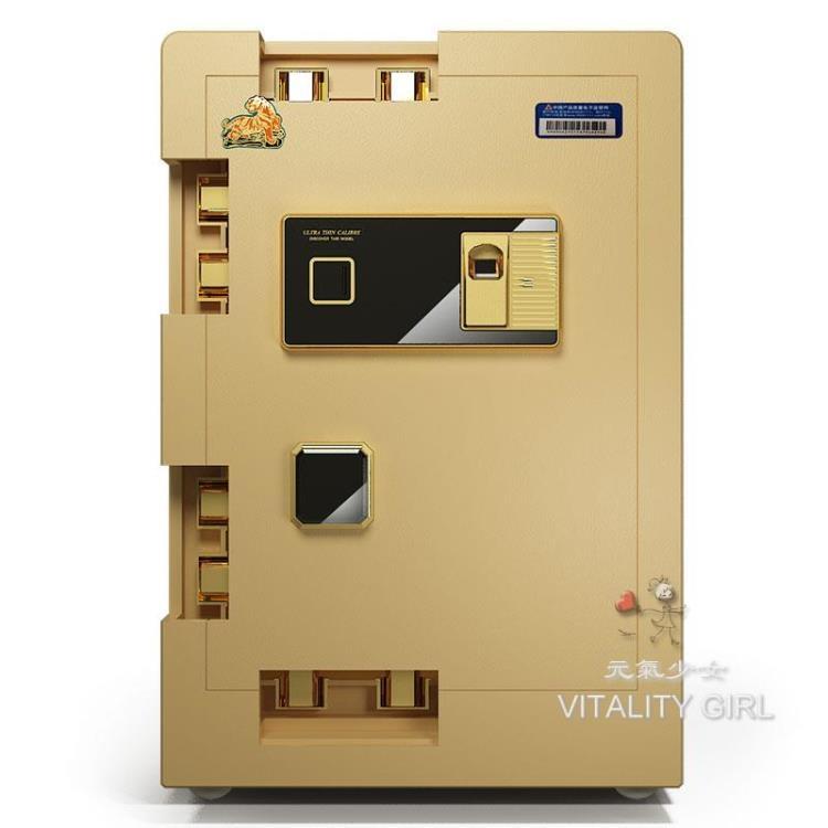 保險柜家用辦公60cm指紋密碼全鋼小型家用入墻防盜保險箱元氣少女