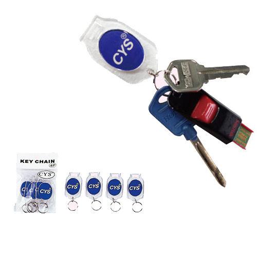 【奇奇文具】【金益山 CYS 鑰匙圈】CYS 透明鑰匙圈/吊飾 (4入/包)