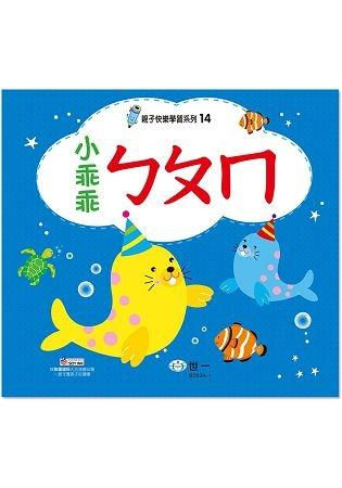 小乖乖ㄅㄆㄇ(B2034-1)【練習本】