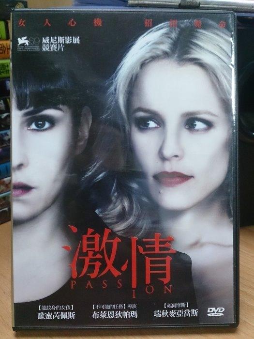 挖寶二手片-J17-040-正版DVD*電影【激情】蕾秋麥亞當斯*歐蜜瑞佩斯