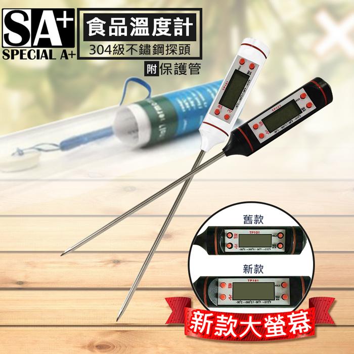 贈電池 電子式食品溫度計/不銹鋼探針/油溫溫度計/測溫筆/料理溫度計/測咖啡測水溫測牛奶烘培 SA+