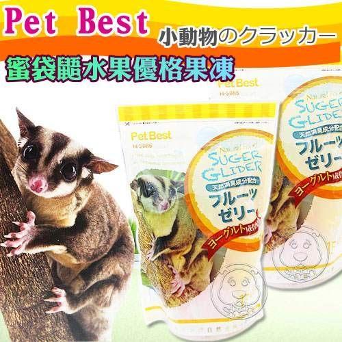 【 zoo寵物商城 】Pet Best》M-S086蜜袋鼯水果優格果凍 (15個入)促進小動物腸胃蠕動