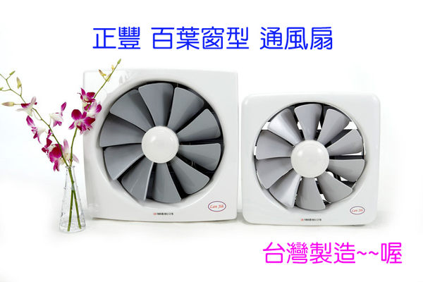 正豐/Lan Jih藍鯨/百葉窗型14吋排風扇GF-14(TE-14)♥免運費♥