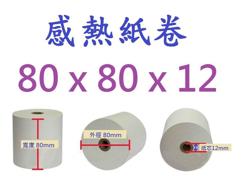 【120卷入/2箱】80*80*12mm 感熱紙/熱感紙/菜單紙/點菜紙/點餐紙/叫號紙/POS機用紙~工廠直營