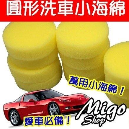 洗車小海綿圓形黃色