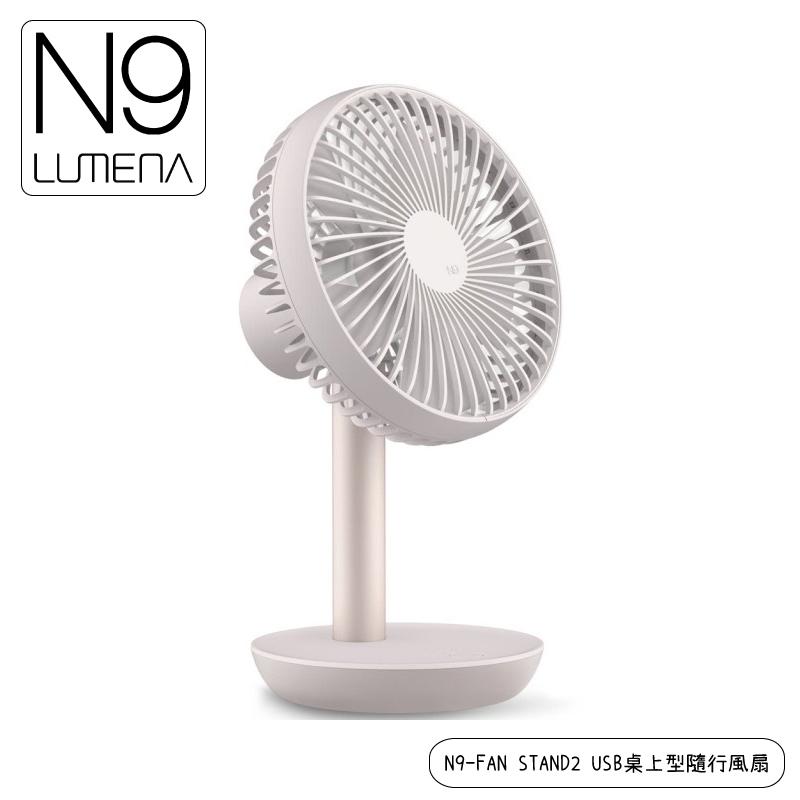 【N9 LUMENA N9-FAN STAND2 USB桌上型隨行風扇《藕粉色》】FAN STAND2 /攜帶式風扇/小電扇