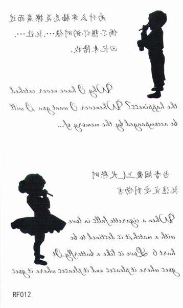 薇嘉雅  童年 文字  紋身貼紙 RF012