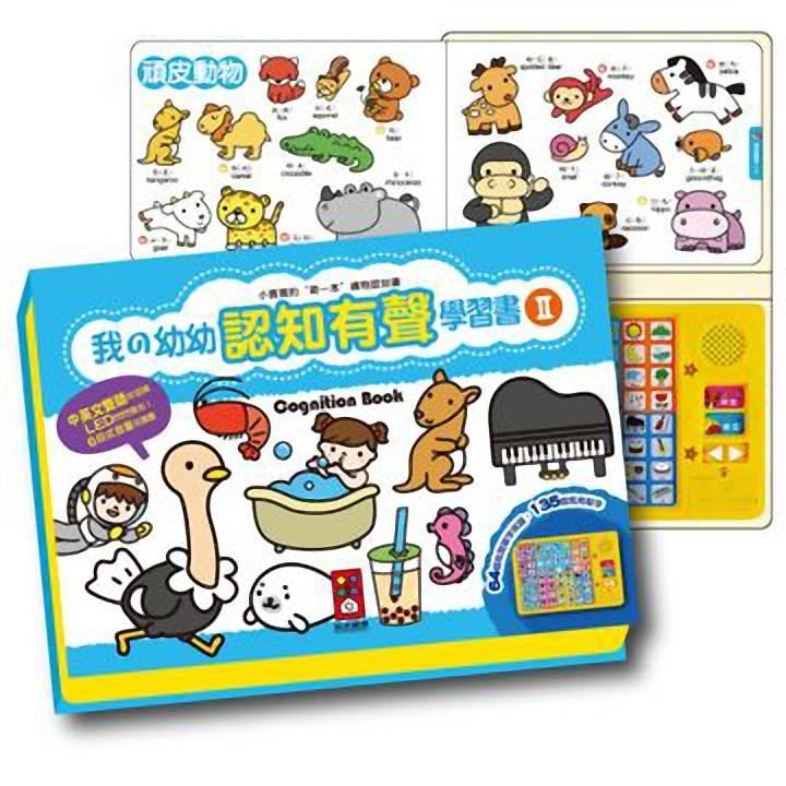 兒童有聲書-有聲繪本~我的幼幼認知有聲學習書II~幼兒書~EMMA商城