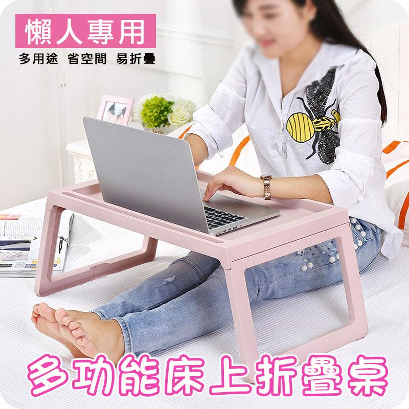 懶人必備多功能床上折疊桌摺疊桌電腦桌小桌子