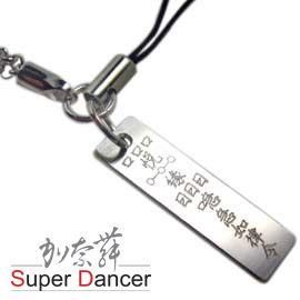 喜刻禮品王-純銀刻字吊飾-開運符令-祈願護身符加奈舞