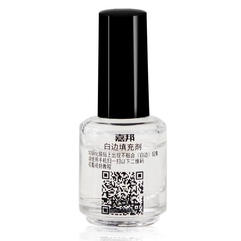 【CHENY】白邊補充劑 白邊填充劑 手機鋼化膜貼膜 白邊消除劑修復液