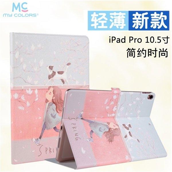 絲雅系列 蘋果 New iPad Pro 10. 5 2017 新版 平板保護套 智能休眠 超薄 支架 A1701卡通彩繪 全包邊