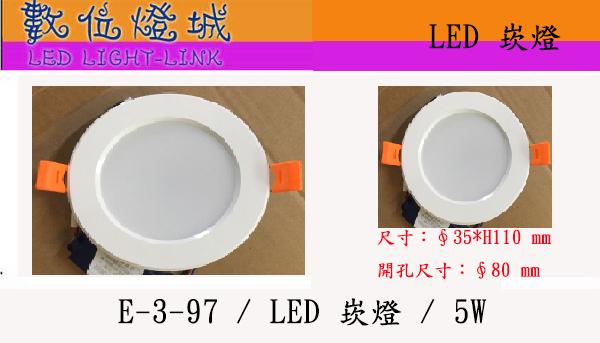特價優惠中~數位燈城LED-Light-Link LED燈具3.5寸崁燈